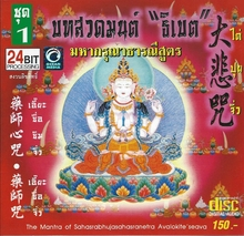 "CD ""The Mantra of Great Compassion"" - Tibetan & Chinese Chanting/Music"