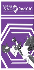 Ghost in the Shell: Motoko Anime Towel