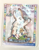 Easter Rabbit Cookie Cutter - Clayworks & Blue Sky