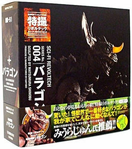 Godzilla Revoltech #004 Sci-Fi Super Poseable Action Figure Baragon