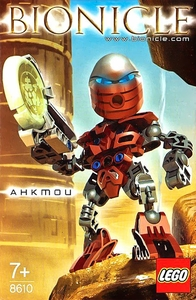 LEGO Bionicle Matoran of Metru Nui Set #8610 Ahkmou [Brown]