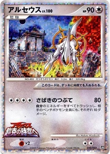 Pokemon JAPANESE Single Cards Arceus: To a Conquering Spacetime
