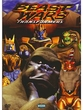 Transformers Beast Wars DVD: Volume 1