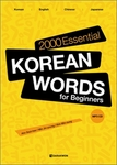 2000 Essential Korean Words for Beginners (with mp3 CD)