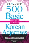 500 Basic Korean Adjectives (w/ CD)