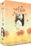 Autumn in My Heart: KBS TV Drama (Region-1,3,4,5 / 6 DVD Set)