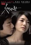 Bad Love: KBS TV Drama (Region-3,4,5,6 / 7 DVD Set)