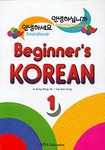 Beginner's Korean 1 (book + 2 Tapes)