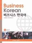 Business Korean (w/ CD)