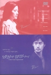 [DVD] Calmi Couri Appassionati (aka: Between Calm and Passion; Reisei Jyonetsu No Aida / Region-3)