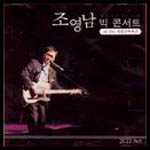 Cho Youngnam: Big Concert for 35th Anniversary (2CD)