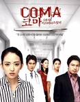 Coma: OCN TV Series (Regon-3 / 3 DVD Set)