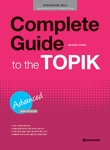 Complete Guide to the TOPIK: Advanced (w/ CDs)