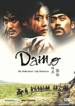 Damo - The Undercover Lady Detective: MBC TV Drama (Region-All / 7 DVD Set)