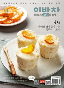 [K-Magazine] E Bap Cha:Preparing A Full Meal withb$2