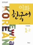 Ewha Korean 1-2 (Chinese Version)