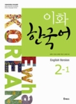 Ewha Korean 2-1 (English Version)
