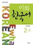 Ewha Korean 2-2 (Japanese Version)