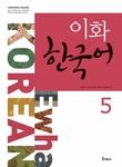 Ewha Korean 5 (English Version)