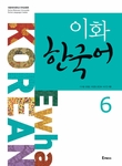 Ewha Korean 6 (English Version)