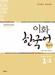 Ewha Korean Study Guide 1-2 (English Version)