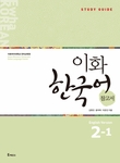 Ewha Korean Study Guide 2-1 (English Version)