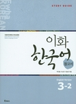 Ewha Korean Study Guide 3-2 (English Version)