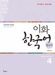 Ewha Korean Study Guide 4 (English Version)