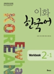 Ewha Korean Workbook 2-1