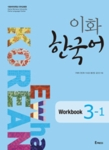 Ewha Korean Workbook 3-1