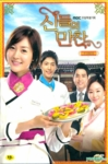 Feast of the Gods: MBC TV Drama (Region-3 / 11 DVD Set)