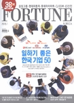 [K-Magazine] Fortune Korea