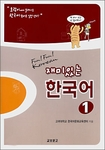 Fun! Fun! Korean Vol.1 Set (Textbook + Workbook + CDs)