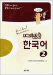 Fun! Fun! Korean Vol.2 Set (Textbook + Workbook + CDs)