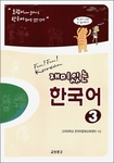 Fun! Fun! Korean Vol.3 Set (Textbook + Workbook + CDs)