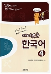 Fun! Fun! Korean Vol.4 Set (Textbook + Workbook + CDs)