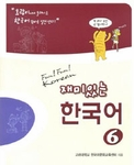 Fun! Fun! Korean Vol 6 Set(textbook+workbook+CD)