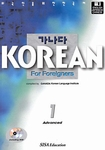 GANADA KOREAN for Foreigners - Advanced 1 (Book + CDs)