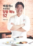Home Cooking Menu Recommended by Chef Jong-Won Baik