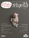 [K-Magazine] Homemaker Living