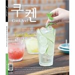 [K-Magazine] Cookand