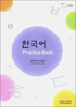 Korean 1 - Practice Book