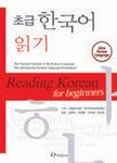 Korean for Beginners - Reading
