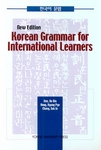 Korean Grammar for International Learners (English edition)