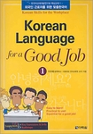 Korean Language for a Good Job 1 (Text Book + Pocket Book + Audio Tape)