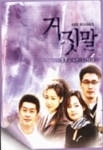 Lie: KBS TV Drama (Region-3 / 7 DVD Set)