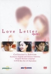 Love Letter: MBC TV Drama (Region-All / 8 DVD Set)