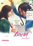 Love Rain: KBS TV Drama (Region-3 / 9 DVD Set)