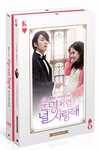Loving You Like Destiny : MBC Drama (Region 3 / 13 DVD Set)