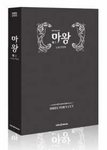Lucifer: KBS TV Drama (Region-3,4,5,6 / 7 DVD Set)